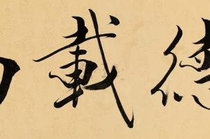 范曾的书法究竟算不算艺术?有没有收藏价值?