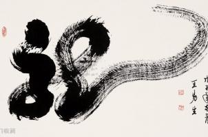 如何收藏王易书画作品