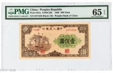 1949年100元大帆船纸币的防伪要点