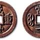 咸丰元宝宝泉局古钱币值多少钱一枚
