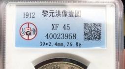 公博老盒 xf45分 热门军阀 黎元洪开国纪念币