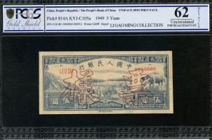 1948年伍元水牛纸币历史意义深厚