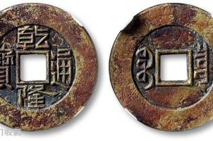 古钱币算古董吗?