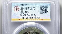 公博 85分 得壹元宝 背上月