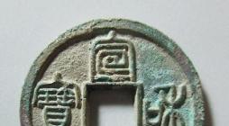 宣和元宝篆书