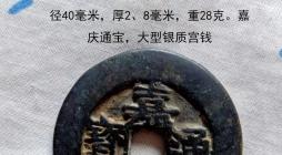 嘉庆通宝赏析