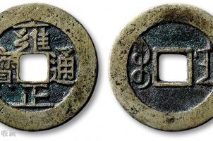雍正顺治品相稍好的真币的价值是多少?
