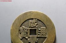 网上很多卖古钱币的,是真的吗?为啥那么便宜?