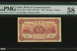 2角纸币收藏价值高吗?
