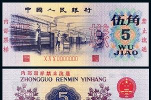 1972年版的5角纸币行情如何