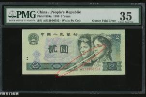 1980年2元纸币收藏升值为何被看好