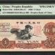 60年版5元币现卖多少?市场价值如何?