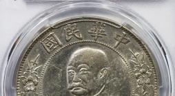 PCGS AU55 原味转光黎元洪开国纪念币