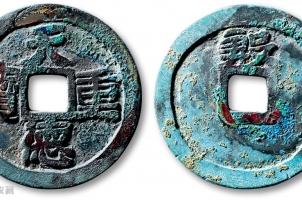 古钱币是如何铸造的?看完文章你就明白了!