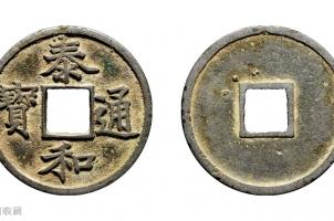 古钱币上门收购的危害有哪些?