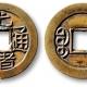 收藏古钱币有什么诀窍吗?
