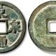 古钱币鉴定的六个小技巧