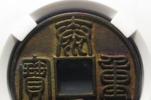 泰和重宝存世量大概有多少?有何收藏价值?