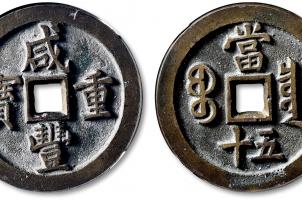 如何出手古钱币比较安全?