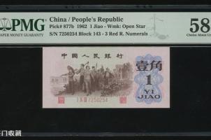 背绿水印一角纸币是一款不错的藏品