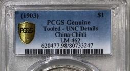 PCGS UNC98原光曝光北洋29年光绪元宝七钱二分
