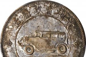 是古币收藏的人多,还是银币和铜元收藏的人多,更热门?