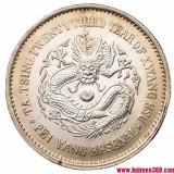 大清光绪二十三年北洋机器局造银币及版本
