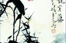 如何辨别潘天寿书画作品真伪