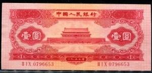 水洗纸币鉴别方法