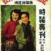民国版《秋萍毛线刺绣编结法》鉴赏