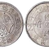 北伐胜利纪念银币