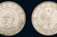 唐继尧拥护共和纪念银币