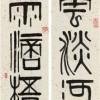 黄苗子篆书五言联
