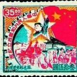 《中华人民共和国成立纪念》邮票介绍