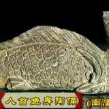 南唐人首鱼身俑