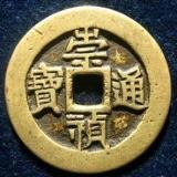 如何收藏古钱币