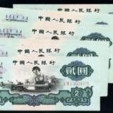 人民币收藏可选贰元做系列收藏
