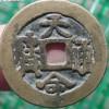 清代钱币介绍