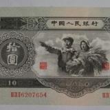 第二套人民币大黑十鉴别