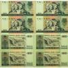 四套人民币8050四连体收藏