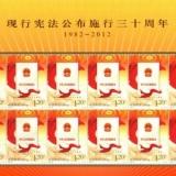 赏宪法邮票欣赏