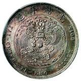 2014钱币秋拍原模后铸钱币成标王