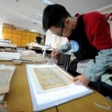 古籍修复技法与工序