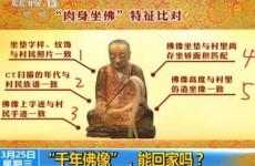荷兰藏家声称肉身佛像如属福建愿归还