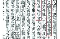 《使琉球录》 证钓鱼岛属中国
