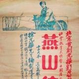 文革纸质收藏品
