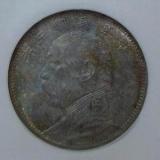 机制币收藏如何来辨别其真伪?