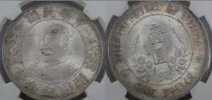 黎元洪像开国纪念银元