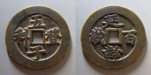 钱币收藏知识:花钱的炉别