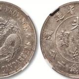 泛华20115春机制币中的精品欣赏